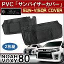 ノア 80系 ヴォクシー 80系 サンバイザーカバー ブラック 内装 カスタム パーツ サンバイザー 車 収納 カバー ポケット NOAH VOXY