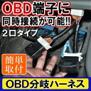 OBD OBD2 分岐ハーネス 2口タイプ 自動クローズユニット オートロック 車速感知 オートドアロック パーツ
