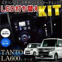 タント タントカスタム LA600 LA610S LED エアコン パネル 基盤打ち替え 打ち換え キット ルームランプ ハイブリッド …