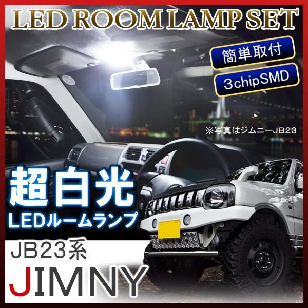 【メール便】 ジムニー JB23 ルームランプ パーツ LED 12灯 ホワイト ルーム球 室内灯 ライト 電球 パーツ アクセサリー カスタム 内装パーツ 照明