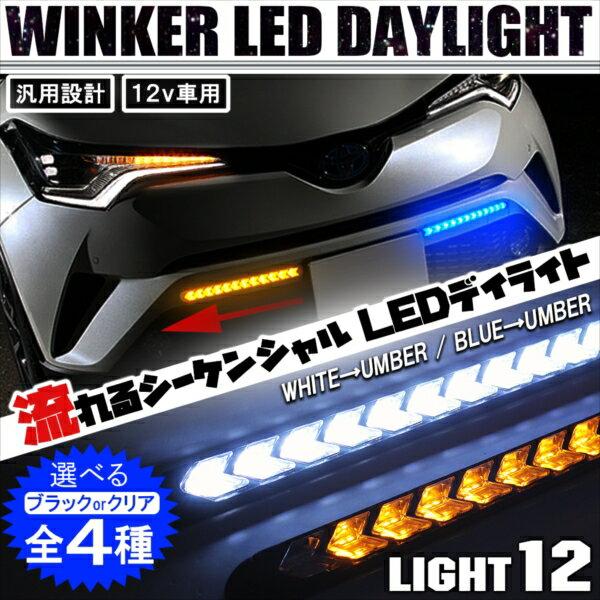 【ポイント10倍】汎用 シーケンシャル LEDデイライト アンバー 防水 ホワイト ブルー 最新 シリコン LEDテープ シリコン ウィンカー連動