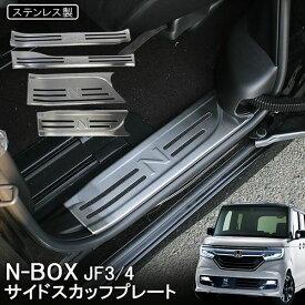 新型N-BOX NBOX-カスタム JF3 JF4 サイドステップガード スカッフプレート ステップマット Nロゴ入り 4P シルバー ブラック ホンダ 新型NBOX NBOXカスタム Nボックス エヌボックス N BOX ドレスアップ カスタムパーツ メッキ アクセサリー