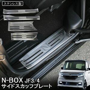 新型NBOX N-BOXカスタム JF3 JF4 サイドステップガード スカッフプレート ステップマット Nロゴ入り 4P シルバー ブラック ホンダ 新型N-BOX N-BOXカスタム Nボックス エヌボックス N BOX ドレスアップ