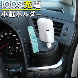 IQOS アイコス 充電器 車 灰皿 電子タバコ スタンド カーチャージャー ヒートスティックホルダー タンブラー型 バッテリー カップホルダー 車載充電器 吸い殻 吸殻入れ付き 内装 パーツ アクセサリー カー用品 12v 汎用