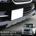 新型NBOXカスタム JF3 JF4 フロントアンダープロテクター クロームメッキ フロント リップ カバー ディフューザー エ…