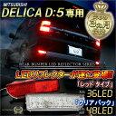 【8/20までポイント5倍!】デリカ D5 LED リフレクター 選べる2色 テールランプ バックランプ リア カスタム パーツ