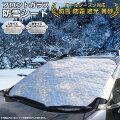 【送料無料】車用品凍結防止シートフロントガラスMサイズ日よけ日除けLサイズ凍結防止除雪冬防雪防霜断熱シートUVカットカー用品暑さ日よけ日差し凍結車中泊紫外線
