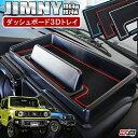 新型ジムニー JB64 パーツ ジムニーシエラ JB74 ダッシュボードトレイ ラバーマット付き 滑り止め 小物入れ スマホホ…