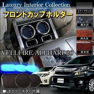 베르파이아아르파드 20계 콘솔 박스 프런트 컵 홀더 드링크 홀더 TOYOTA VELLFIRE 내장 테이블 BOX custom car 용품 LED 코스터 도금