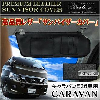 NV350 캐러밴 선 바이저 커버 블랙 내장 커스텀 파트 선 바이저차수납 커버 포켓