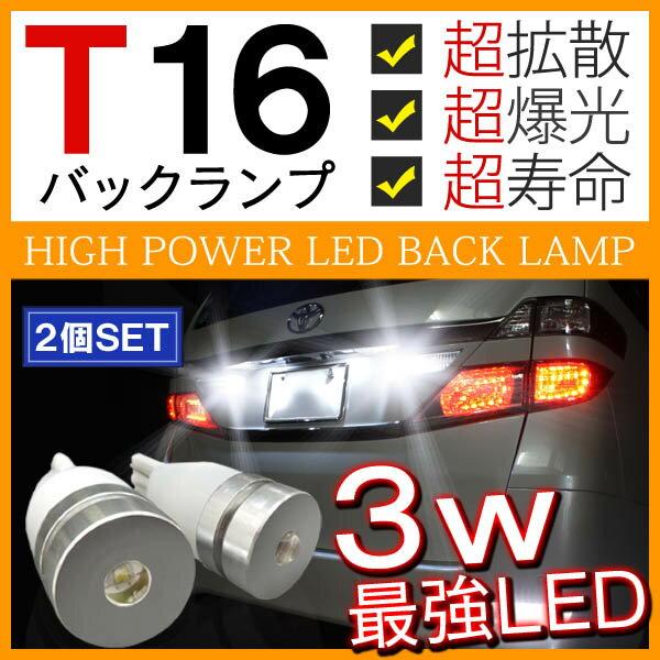 【ポイント10倍】【メール便】 T10 T16 LED バックランプ ウェッジ球 3W 2個セット バルブ パーツ 爆光
