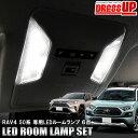 【送料無料】新型 RAV4 専用設計 LED ルームランプセット 6P ホワイト 102灯 SMD ルームライト 車内灯 室内灯 内装 ア…