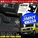 ジムニー JB23 パーツ ペダルカバー 車 AT ペダル フロア カバー メッキ ガーニッシュ オフロード 強化 フットレスト …
