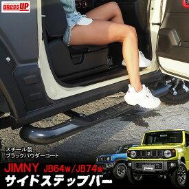 【予約】新型ジムニー JB64 JB74 サイドステップガード ランニングボード 乗降り ステップガード カスタム ドレスアップ パーツ