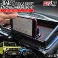 【専用設計】新型ジムニーJB64w新型ジムニーシエラJB74wダッシュボードトレイ収納小物入れ滑り止めラバーマット付属SUZUKIスズキJIMNYジムニードレスアップカスタムパーツアクセサリーオフロード