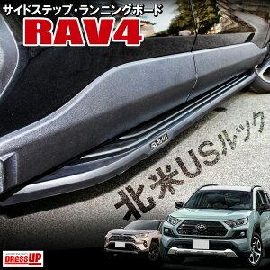 新型 RAV4 50系 サイドステップ 北米ルック US ランニングボード サイドステップ 専用設計 乗降り 左右セット ステップガード ラヴフォー カスタム ドレスアップ パーツ【西濃運輸】