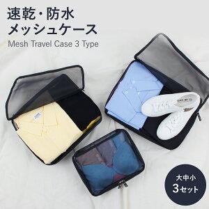 トラベルポーチ セット おしゃれ 旅行 衣類 ポーチ メッシュ 防水 見やすい バッグインバッグ 軽い パッキングオーガナイザー レディース メンズ パッキング 多機能 収納 ケース 大容量 スー