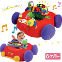 ベビー おもちゃ クッション 車 くるま 乗物 乗り物 ぬいぐるみ 知育玩具 赤ちゃん お座り 補助 ハンドル 音楽 ミュー…