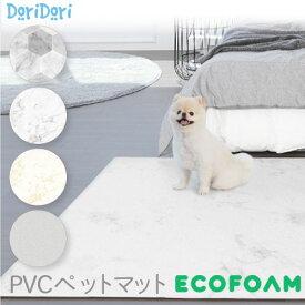 ペットマット Dogzari Flat 犬 猫 足腰への負担を軽減するマット ドッグマット ズレない 大判 フローリング 滑り防止 ひっかき傷防止 怪我防止 ふわふわマット 赤ちゃん転倒防止 防水加工 ecf01