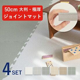 ジョイントマット 大型 4枚セット 赤ちゃん 子供 フロアーマット パズルマット 大判 厚手 クッションマット プレイマット 防音 キッズマット 安全 送料無料 ecf11