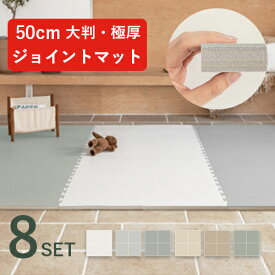 ジョイントマット 大型 8枚セット 赤ちゃん 子供 フロアーマット パズルマット 大判 厚手 クッションマット プレイマット 防音 キッズマット 安全 送料無料 ecf12