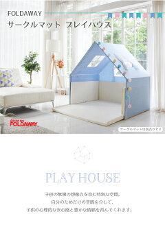 プレイハウスサークルマットベビーサークルキッズハウスキッズテント北欧大型テントハウス子供部屋子供部屋インテリアキッズルームキッズスペース可愛いおしゃれ赤ちゃんベビーピンクブルーf38