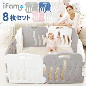ベビーサークル ifam プレイサークル ベビーゲート 赤ちゃん ハイタイプ 折りたたみ 組み立て 置くだけ 8枚セット プラスチック ホワイト グレー おしゃれ 自立式 子供部屋 ベビールーム 出産 お祝い 安全 if01