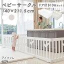 ベビーサークル 10枚セット 扉付き ベビーゲート 木製風 プレイサークル ベビーフェンス ドアつき 白 ホワイト ベージ…