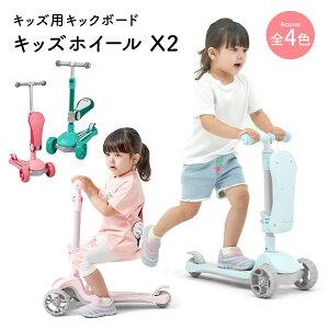 キックボード 子供 ブレーキ付 3輪 キックスクーター 2way 男の子 女の子 LED 光る 折りたたみ 立つ 座る 折りたたみ式 高さ調節可 かわいい KidsWeel X2 KICK BOARD グリーン ピンク ブルー ifam if1