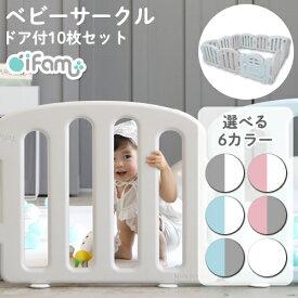 ベビーサークル ifam プレイサークル ベビーゲート 扉付き ドアつき 赤ちゃん ハイタイプ 折りたたみ 組み立て 置くだけ 10枚セット プラスチック ホワイト おしゃれ 大きいサイズ 自立式 プレイヤード 安全 if37