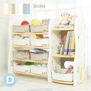 子供用収納ラック お片付け 収納ボックス サイズが選べる 3段 4段 子供部屋 ラック 棚 整理棚 おもちゃ収納 コンビネ…