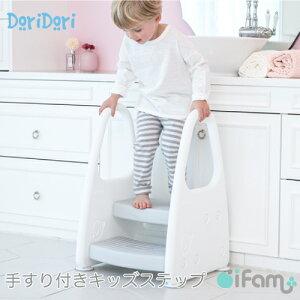 踏み台 子供用 ステップ 昇降 踏台 手すり付きキッズステップ おしゃれ 子ども トイレ ツーステップ トイレの踏み台 洗面所 白 安全ガード付き 子供部屋 ifam if73