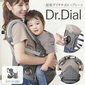 抱っこ紐,Dr.Dial,抱っこひも,ヒップシートキャリア,All-In-One,ing01