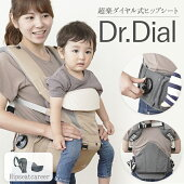抱っこ紐,Dr.Dial,抱っこひも,ヒップシートキャリア,HipseatCarrier,only,ing02