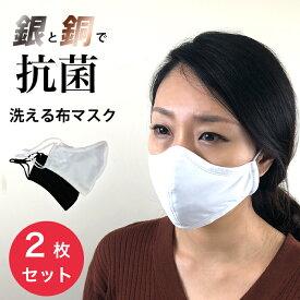 マスク 2枚セット 洗える 機能性マスク 在庫あり 即納 綿 洗えるマスク ワイヤー 入り 抗菌 大人用 子供用 メンズ レディース 無地 ホワイト 白 ブラック 黒 S M L 大きめ 小さめ 消臭 安心 綿マスク 送料無料 lj01-2set