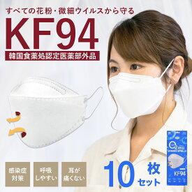KF94 マスク 10枚セット 個包装 送料無料 ウイルス対策 花粉症対策 O2マスク 呼吸しやすい 耳が痛くならない 使い捨てマスク mask 不織布マスク 医療部外品 保健用マスク 衛生用品 衛生グッズ 集団用マスク マスクまとめ買い マスクセット msk01-2set