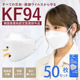 KF94 マスク 50枚セット 個包装 送料無料 ウイルス対策 花粉症対策 O2マスク 呼吸しやすい 耳が痛くならない 使い捨てマスク mask 不織布マスク 医療部外品 保健用マスク 衛生用品 衛生グッズ 集団用マスク マスクまとめ買い マスクセット msk01-10set