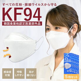 KF94 マスク 5枚セットmask 韓国 個包装 ウイルス対策 花粉症対策 O2マスク 呼吸しやすい 耳が痛くない 耳が痛くならない 使い捨てマスク mask 不織布マスク 医療部外品 保健用マスク 衛生用品 衛生グッズ 集団用マスク マスクまとめ買い マスクセット msk01