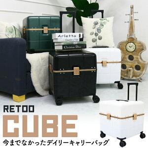 スーツケース 正方形 キューブ型 おしゃれ TSA ロック 3重 キャリーバッグ 軽量 丈夫 キャリーケース コンパクト トランク ケース シンプル かわいい 旅行かばん 出張 旅行 おでかけ retoo cube