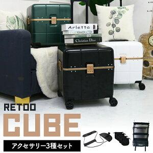 スーツケース 収納グッズ バッグインバッグ 靴入れ インナーバッグ 生活防水 固定バンド 便利グッズ バッグオンバッグ キャリーバッグ 補助 旅行 出張 トラベルバッグ 小物 retoo cube TSA rtk30