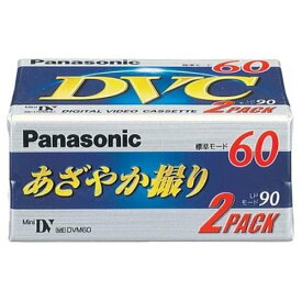 【新品】 パナソニック ミニDVカセット60分2巻パック AY-DVM60V2