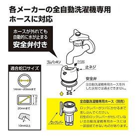 【新品】 タカギ(takagi) 全自動洗濯機用蛇口ニップル B488【2年間の安心保証】