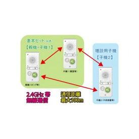 【新品】 日本アンテナ ワイヤレスインターホン 増設用子機 NIP10