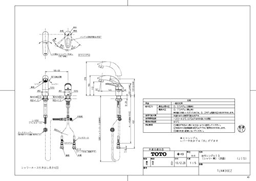 【新品】 TOTO 洗面用水栓 シングル混合水栓 凍結防止水抜き仕様 TLNW36EZ (シャンプー水栓・ホース付き)