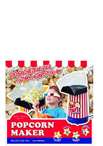 【新品】グリーンハウスポップコーンメーカーバタフライタイプマッシュルームタイプ対応アメリカンGH-POPA-RD