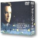 【新品】 グリーンマイル SPECIAL BOX [DVD]