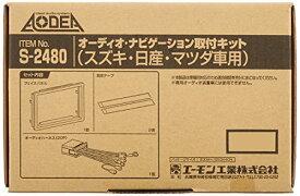 【新品】 エーモン AODEA(オーディア) オーディオ・ナビゲーション取付キット スズキ・日産・マツダ車用 S-2480