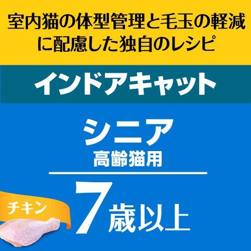 【新品】 サイエンスダイエット インドアキャット シニア チキン 高齢猫用 7歳以上 1.8kg [キャットフード]