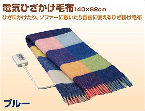 【新品】 広電(KODEN) 電気ひざ掛け毛布(140×82cm) ブルー