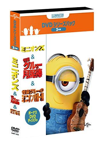 【新品】 ミニオンズ&怪盗グル—+ボーナスDVDディスク付き DVDシリーズパック(初回生産限定)